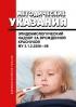 МУ 3.1.2.2356-08 Эпидемиологический надзор за врожденной краснухой 2019 год. Последняя редакция