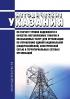 Методические указания по расчету уровня надежности и качества поставляемых товаров и оказываемых услуг для организации по управлению единой национальной (общероссийской) электрической сетью и территориальных сетевых организаций 2020 год. Последняя редакция