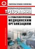 СанПиН 2.1.3.2524-09 Санитарно-гигиенические требования к стоматологическим медицинским организациям