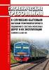 СанПиН 2.5.083-96 Гигиенические требования к служебно-бытовым вагонам рефрижераторного подвижного состава железных дорог и их эксплуатации 2020 год. Последняя редакция