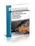 ПБ 03-428-02 Правила безопасности при строительстве подземных сооружений 2019 год. Последняя редакция