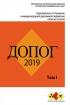 ДОПОГ. Европейское соглашение о международной дорожной перевозке опасных грузов. В 2-х томах