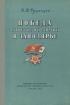 Победа Советской Армии в Заполярье: Десятый удар (1944 год)