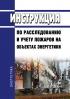 РД 153-34.0-20.802-2002 Инструкция по расследованию и учету пожаров на объектах энергетики 2020 год. Последняя редакция