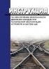 СЦБ. ЦШ-530-11 Инструкция по обеспечению безопасности движения поездов при технической эксплуатации устройств и систем 2020 год. Последняя редакция