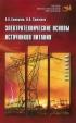 Электротехнические основы источников питания