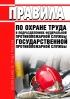 Правила по охране труда в подразделениях федеральной противопожарной службы Государственной противопожарной службы 2020 год. Последняя редакция