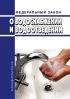 О водоснабжении и водоотведении. Федеральный закон от 07.12.2011 № 416-ФЗ 2020 год. Последняя редакция