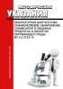 МУ 4.2.2723-10 Лабораторная диагностика сальмонеллезов, обнаружение сальмонелл в пищевых продуктах и объектах окружающей среды 2020 год. Последняя редакция