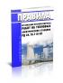 РД 34.70.110-92 Правила организации пусконаладочных работ на тепловых электрических станциях 2020 год. Последняя редакция