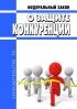 О защите конкуренции Федеральный закон от 26.07.2006 N 135-ФЗ 2019 год. Последняя редакция