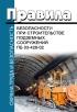 ПБ 03-428-02 Правила безопасности при строительстве подземных сооружений 2020 год. Последняя редакция