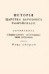 История царства Херсонеса Таврийского. Том второй