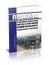 МДК 3-02.2001 Правила технической эксплуатации систем и сооружений коммунального водоснабжения и канализации 2020 год. Последняя редакция
