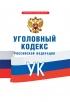 Уголовный кодекс РФ 2020 год. Последняя редакция