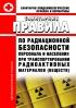 СанПиН 2.6.1.1281-03 Санитарные правила по радиационной безопасности персонала и населения при транспортировании радиоактивных материалов (веществ) 2020 год. Последняя редакция
