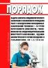СП 1.2.1318-03 Порядок выдачи санитарно-эпидемиологического заключения о возможности проведения работ с возбудителями инфекционных заболеваний человека I - IV групп патогенности (опасности), генно-инженерно-модифицированными микроорганизмами, ядами биологического происхождения и гельминтами 2020 год. Последняя редакция