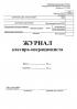 Журнал кассира-операциониста, вертикальный (Форма №КМ-4) скачать