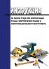 Инструкция по охране труда при эксплуатации ручных электрических машин и электрифицированного инструмента