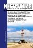 РД 51-1-96 Инструкция по охране окружающей среды при строительстве скважин на суше на месторождениях углеводородов поликомпонентного состава, в том числе сероводородсодержащих 2020 год. Последняя редакция