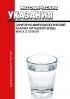 МУК 4.2.1018-01 Санитарно-микробиологический анализ питьевой воды 2019 год. Последняя редакция