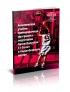 Комплексная учебно-тренировочная программа подготовки баскетболистов