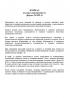 Журнал кассира-операциониста, вертикальный (Форма №КМ-4) купить