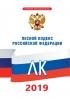 Лесной кодекс РФ 2019 год. Последняя редакция