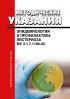 МУ 3.1.7.1104-02 Эпидемиология и профилактика листериоза 2019 год. Последняя редакция