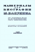 Материалы для биографии М.Бакунина. Том первый