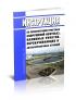 Инструкция по эксплуатации очистных сооружений нефтебаз, наливных пунктов, перекачивающих и автозаправочных станций 2020 год. Последняя редакция