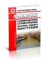 СанПиН 2.1.2.729-99. 2.1.2. Полимерные и полимерсодержащие строительные материалы, изделия и конструкции 2020 год. Последняя редакция