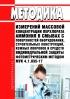 МУК 4.1.035-17 Методика измерений массовой концентрации перхлората аммония в смывах с поверхностей оборудования, строительных конструкций, кожных покровов и средств индивидуальной защиты фотометрическим методом 2020 год. Последняя редакция
