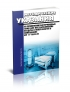 МУ 11-16/03-06 Методические указания по применению бактерицидных ламп для обеззараживания воздуха и поверхностей в помещениях 2020 год. Последняя редакция