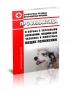 СП 3.1.084-96, ВП 13.3.4.1100-96 Профилактика и борьба с заразными болезнями, общими для человека и животных. Общие положения 2020 год. Последняя редакция