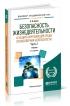 Безопасность жизнедеятельности и защита окружающей среды (техносферная безопасность). В 2 ч. Часть 1