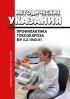 МУ 3.2.1043-01 Профилактика токсокароза 2019 год. Последняя редакция