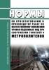 ВСН 127-91 Нормы по проектированию и производству работ по искусственному понижению уровня подземных вод при сооружении тоннелей и метрополитенов 2020 год. Последняя редакция