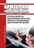 Критерии аккредитации, перечень документов, подтверждающих соответствие заявителя, аккредитованного лица критериям аккредитации, и перечень документов в области стандартизации, соблюдение требований которых заявителями, аккредитованными лицами обеспечивает их соответствие критериям аккредитации 2020 год. Последняя редакция