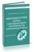 Международная торговля услугами: новые тенденции развития и регулирования, роль в интеграционных процессах