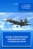 Основы проектирования авиационных колес и тормозных систем