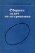 Сборник задач по астрономии: пособие для учащихся