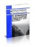РД 34.20.568-91 Методические указания по применению устройств ограничения налипания мокрого снега на провода ВЛ 10 - 220 кВ 2020 год. Последняя редакция