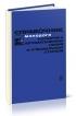 Справочник молодого наладчика автоматических линий и специальных станков