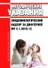 МУ 3.1.3018-12 Эпидемиологический надзор за дифтерией 2020 год. Последняя редакция