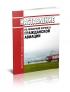 НПО ГА 85 Наставление по пожарной охране в гражданской авиации 2020 год. Последняя редакция