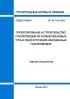 СП 42-103-2003 Проектирование и строительство газопроводов из полиэтиленовых труб и реконструкция изношенных газопроводов 2019 год. Последняя редакция