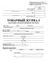 Товарный журнал работника мелкорозничной торговли (Форма № ТОРГ-23) купить