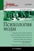Психология моды (3-е издание)