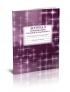 Журнал вакцинации от кори и паротита